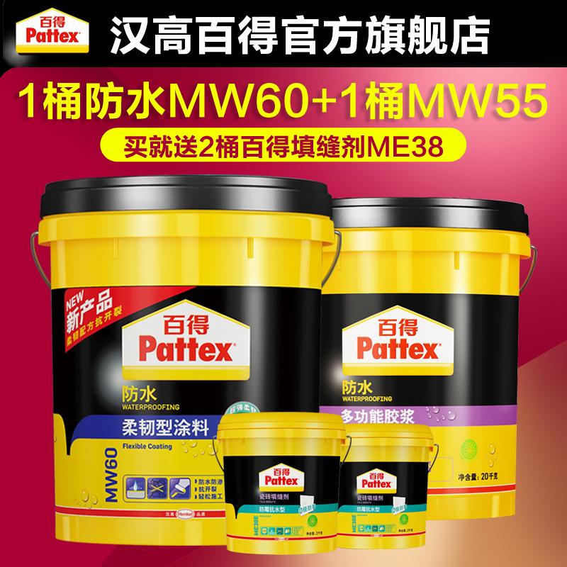 百得柔韧型多功能胶浆MW60
