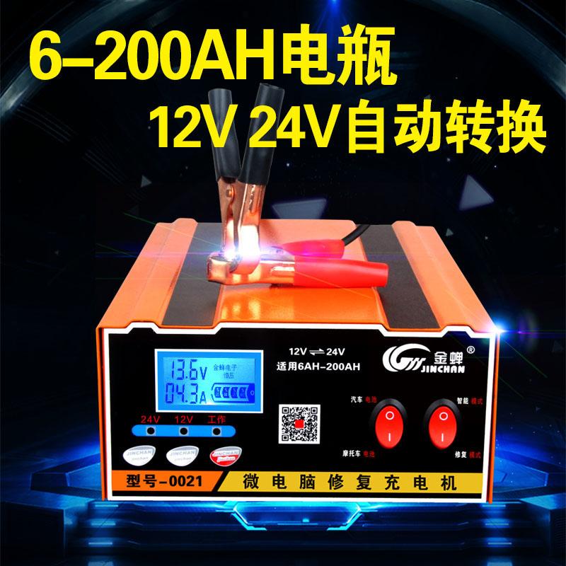 金蝉汽车电瓶充电器12V24V伏摩托车智能脉冲修复蓄电池自动充电机