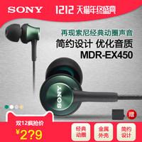 Sony/索尼 MDR-EX450入耳式耳机通用 简约设计 金属材质
