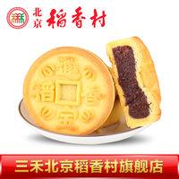 三禾稻香村传统散装糕点红豆馅稻香通宝老人食品北京特产休闲小吃