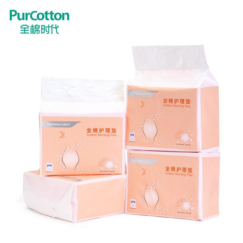 全棉时代一次性产褥垫802-000836