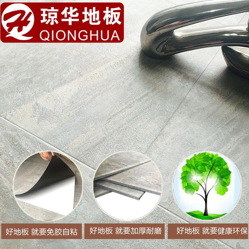 琼华QH-809塑胶地板