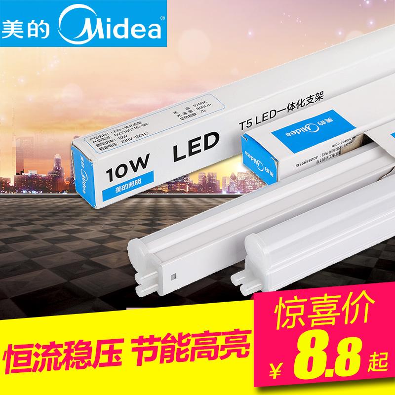 美的照明t5支架一体化灯管midea-T5-0.6M