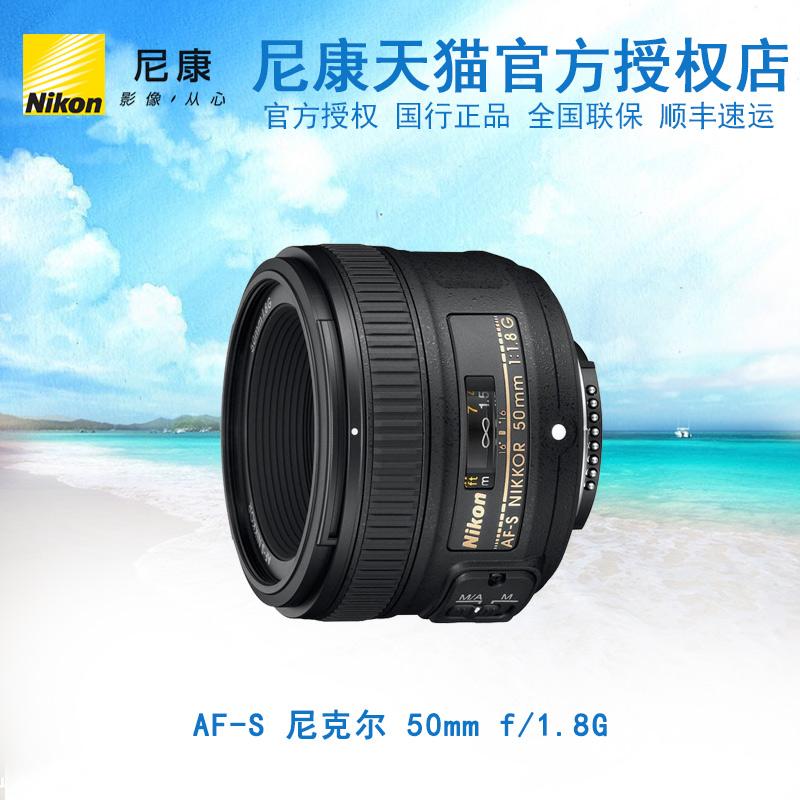 尼康AF-S 尼克尔 50mm f-1.8G单反定焦镜头 人像标准镜头50 1.8G全画幅镜头 全新正品