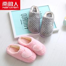 南极人情侣秋冬季棉拖鞋 女士室内棉鞋