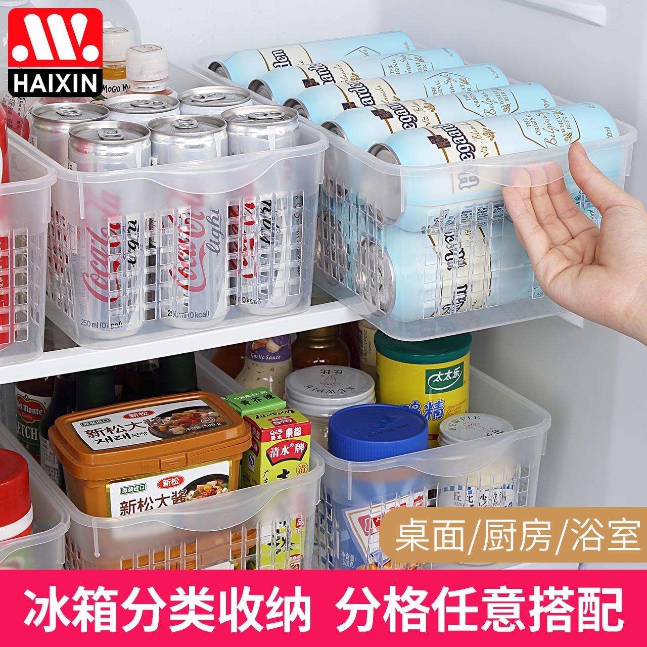 海兴冰箱水果蔬菜筐dc009