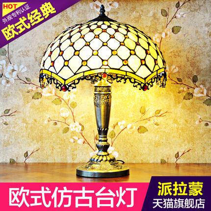 洛斯贝拉派拉蒙欧式复古台灯卧室书房台灯客厅金属仿古床头灯16寸