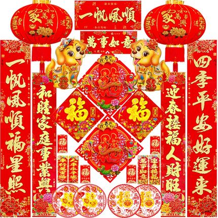 associated package 2018 new year decoration chinese new year font gate stickers custom new year employee benefits gilt spring couplets - Chinese New Year Customs