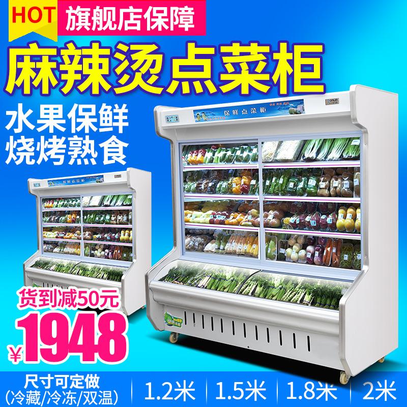 睿美点菜柜RM-DCG03B