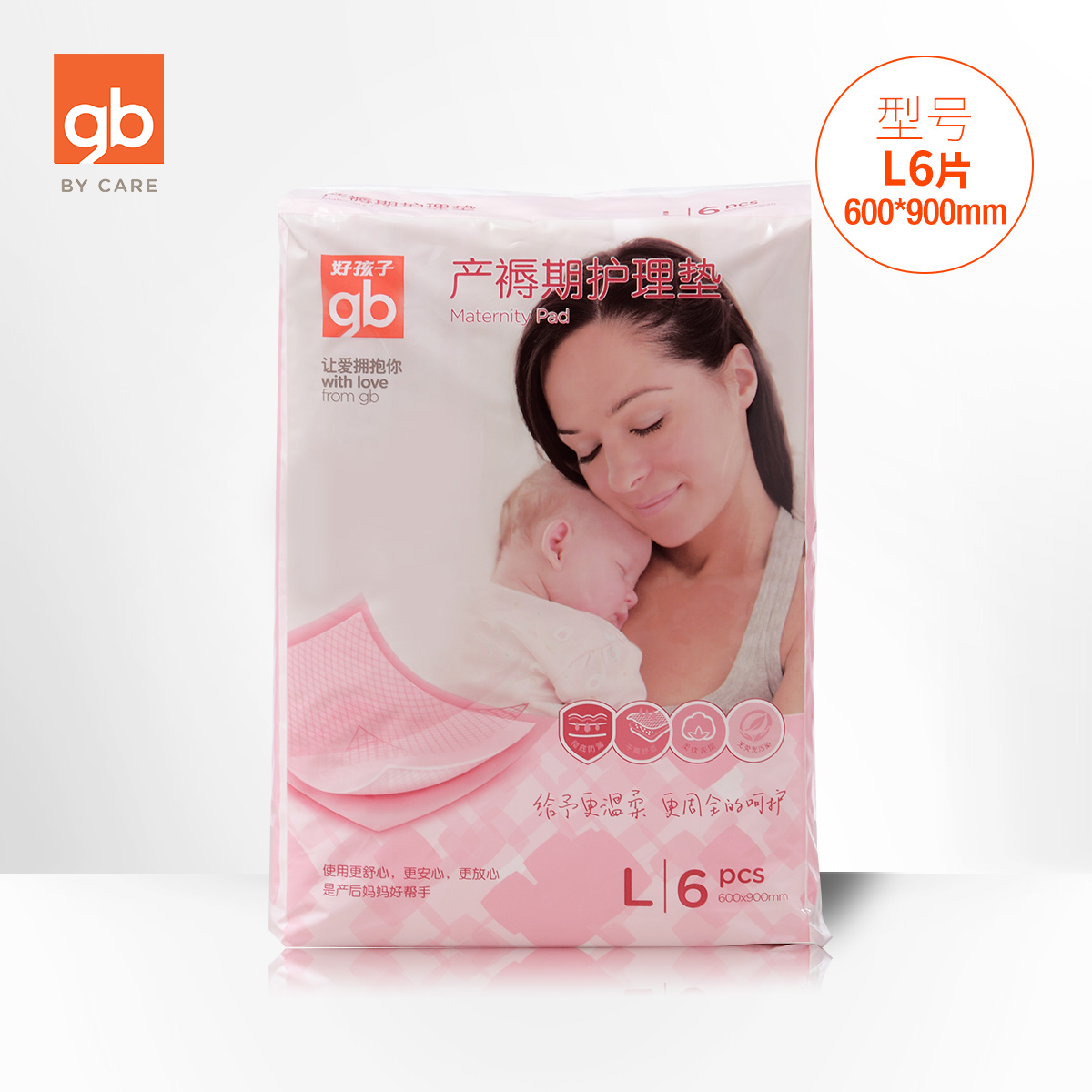 好孩子产妇看护垫Q60004