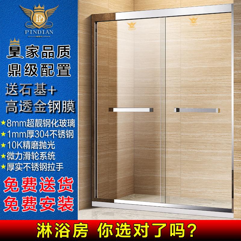 品典简易淋浴房H72