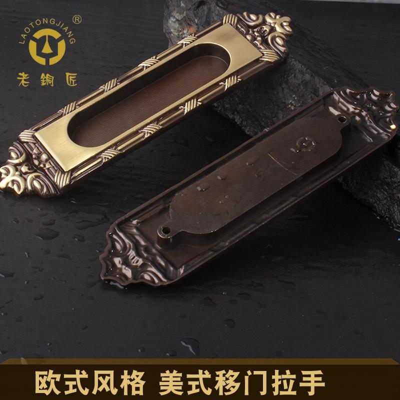 老铜匠欧式全铜移门拉手DZ601601
