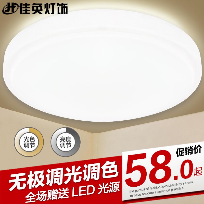 佳奂现代简约led吸顶灯3007-1