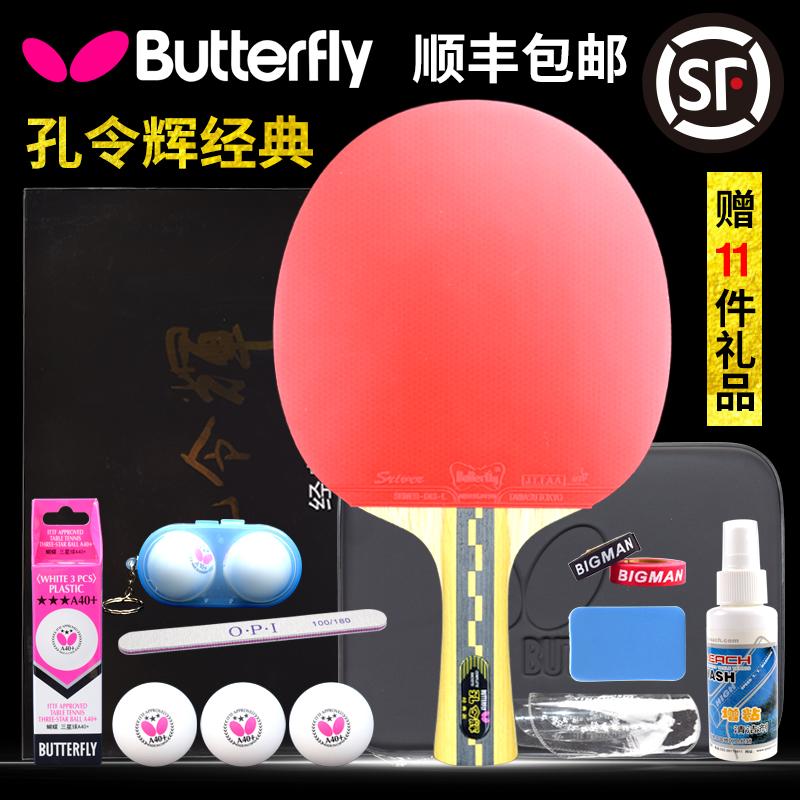 正品蝴蝶王乒乓球拍 孔令辉经典 碳素成品拍直拍横拍比赛单只球拍