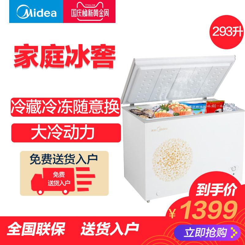 Midea-美的 BD-BC-293KM(E) 卧式冷柜大容量冰柜家用商用冷冻冷藏