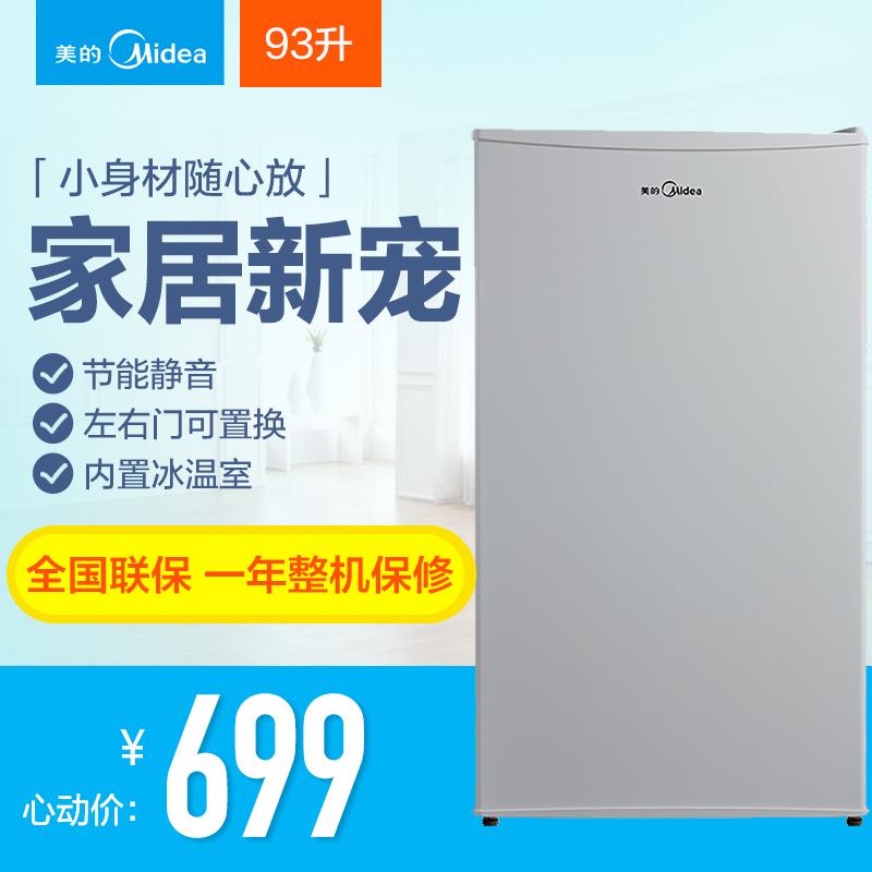 midea/美的单门小冰箱bc93m