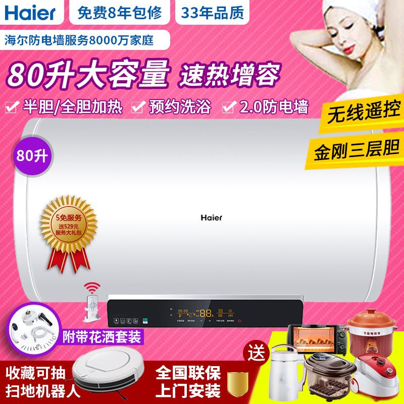 Haier-海尔 EC8003-PT3 海尔电热水器80升L即速热式家用节能