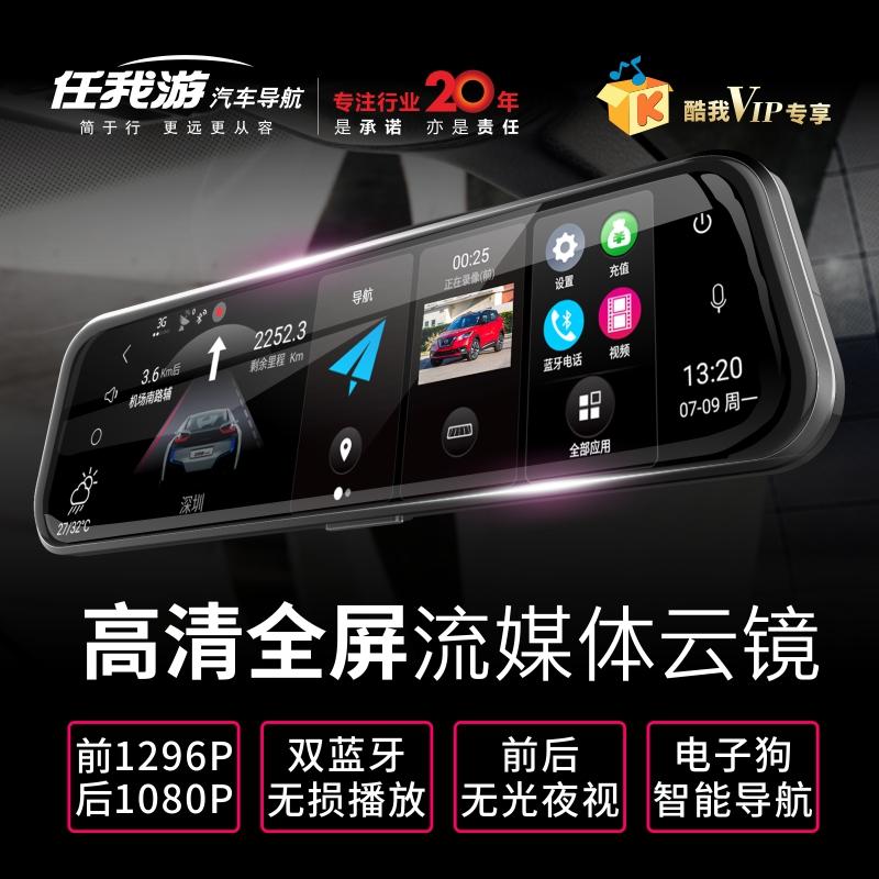 任我游XD818新款流媒体智能后视镜导航行车记录仪双高清夜视全屏