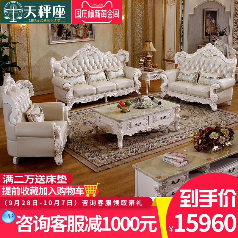 天秤座欧式真皮沙发123组合象牙白 美式实木沙发大户型客厅雕花