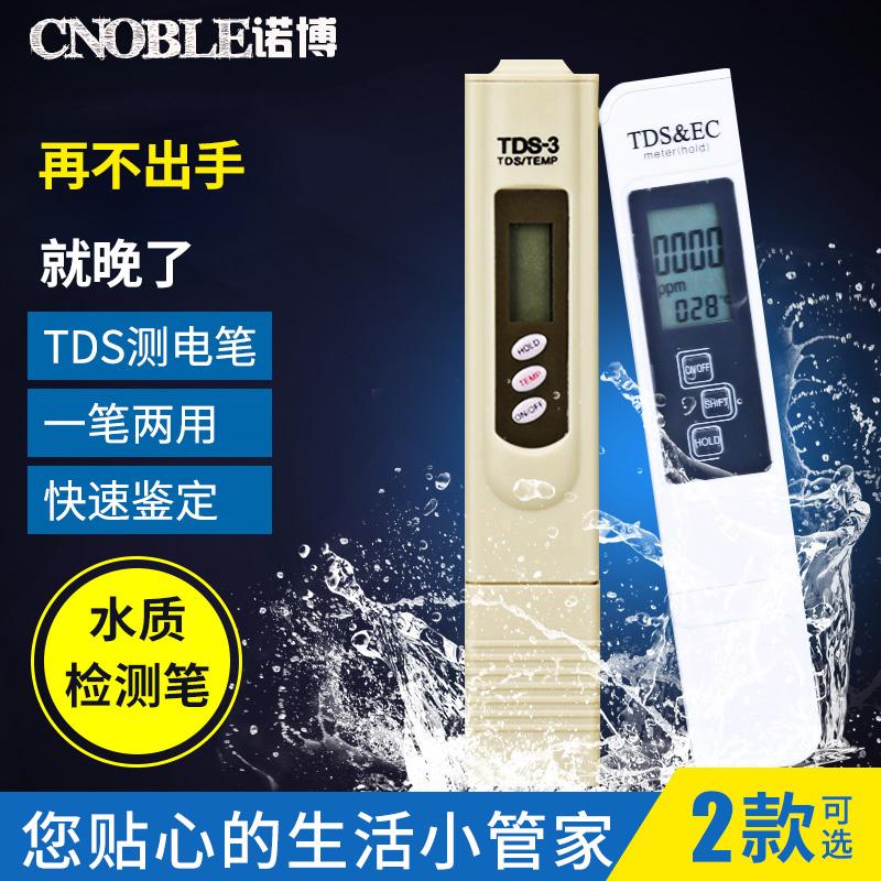 水质检测笔tds饮用水质测试笔家用净水自来水硬度矿物纯净度仪器