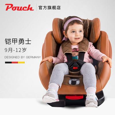 Pouch儿童安全座椅 isofix9个月-12岁 车载宝宝汽车坐椅欧标认证