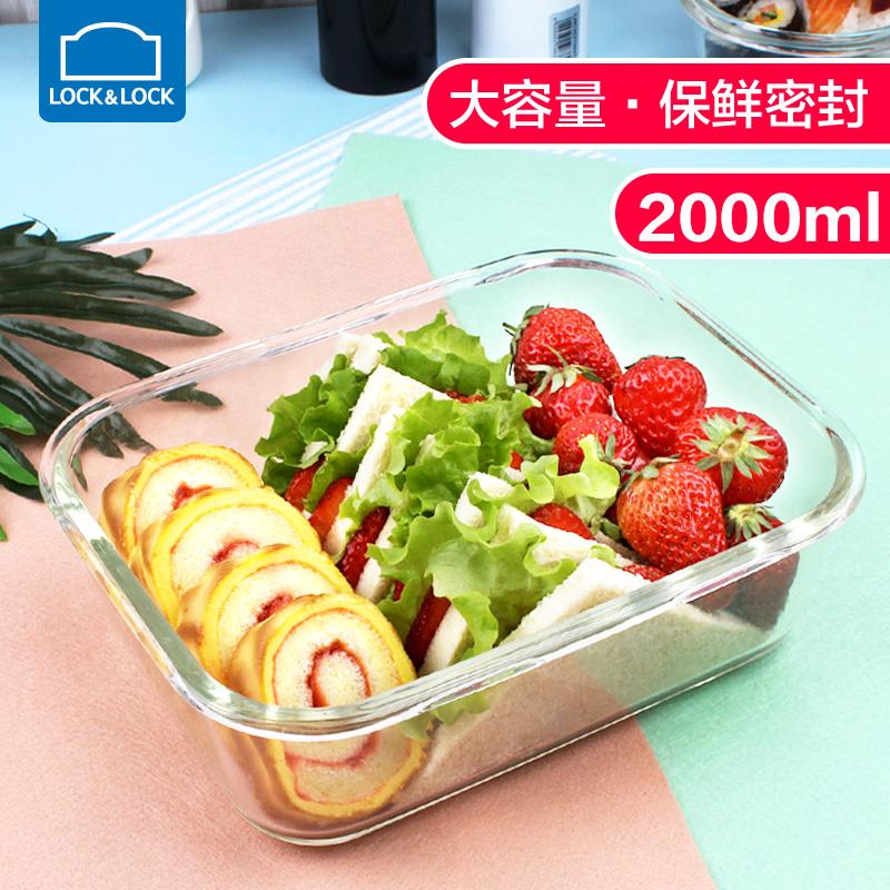 乐扣乐扣玻璃保鲜盒泡菜盒冰箱收纳盒密封饭盒长方形2l大号
