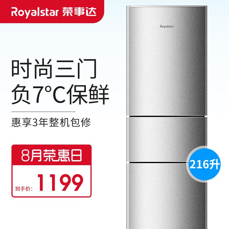 royalstar/荣事达三开门冰箱bcd216tjr