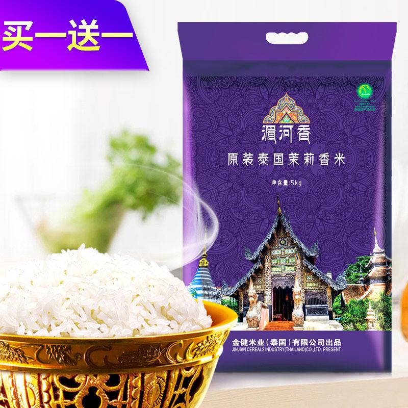 金健湄河香泰米5kg原装进口10斤泰国茉莉香米大米包邮 长粒香