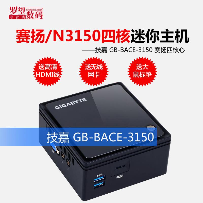 技嘉 GB-BACE-3150 N3150BXBT-1900 mini主机 4核主机 迷你电脑