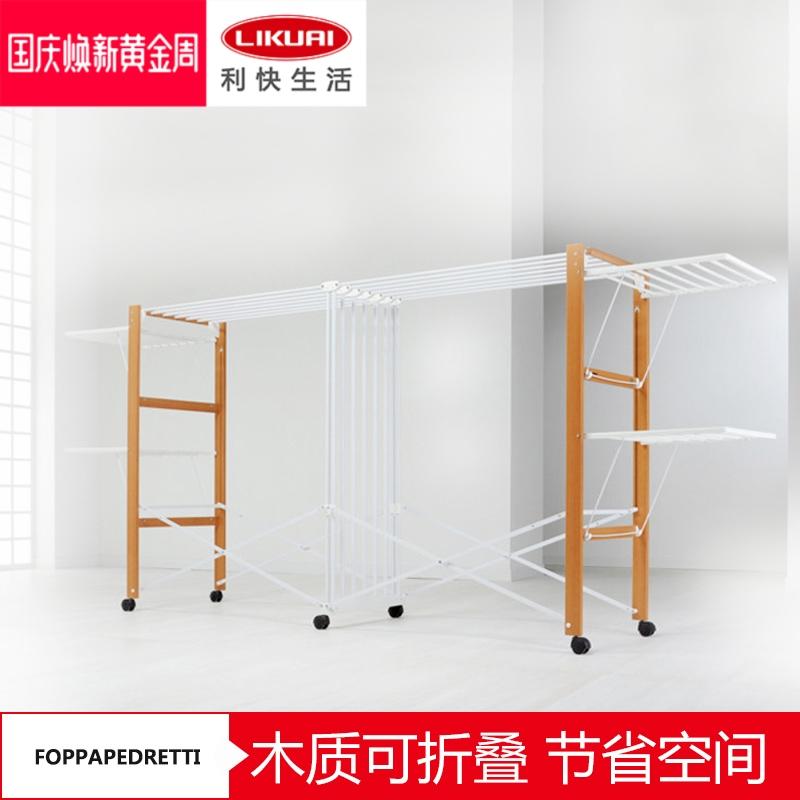 利快FOPPA意大利进口双层纵向可折叠木质伸缩落地室内晾衣架30M米