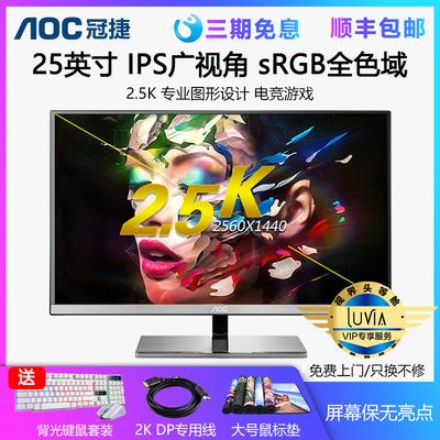AOC LV253WQP 25英寸IPS屏2K高清液晶台式电脑吃鸡游戏绘图平面设计显示器设计师屏幕PS4可壁挂显示屏超24寸