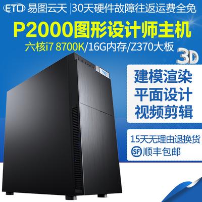设计师专用电脑主机i7 8700K P2000高端台式专业图形工作站作图3D渲染建模平面设计视频剪辑调色组装机黑苹果