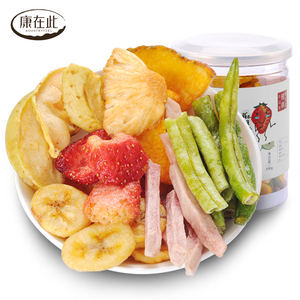 康在此综合果蔬孕妇儿童营养休闲食品即健康零食混合脱水果干脆片