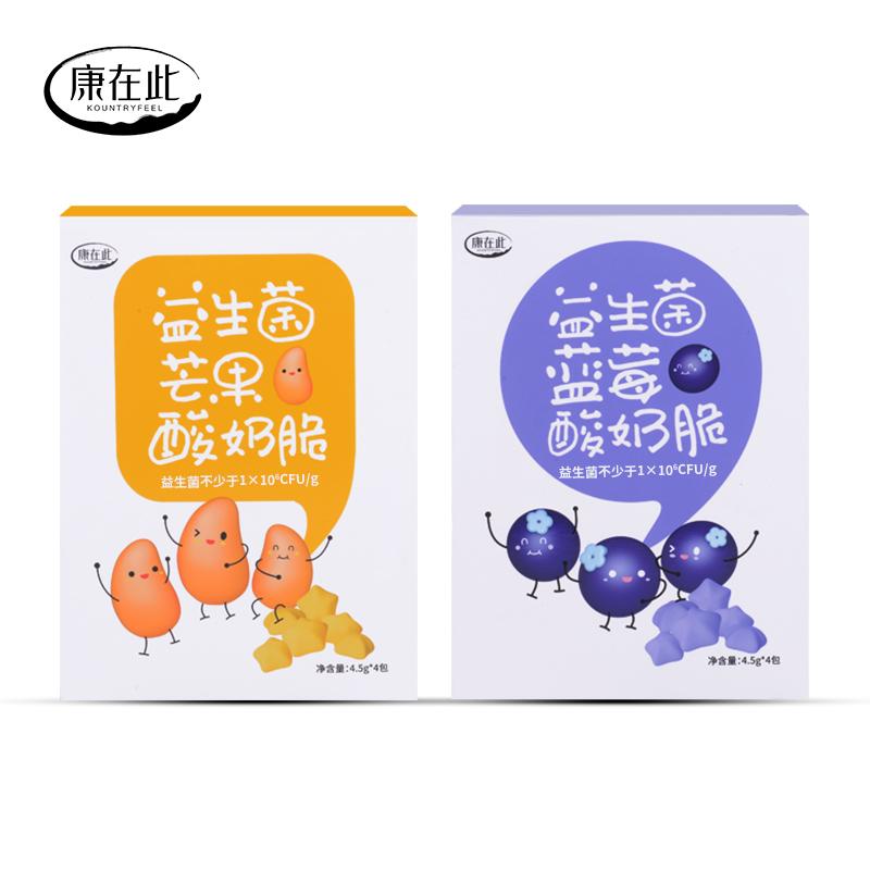 康在此益生菌酸奶脆果粒块儿童零食健康营养芒果蓝莓冻干溶豆两盒
