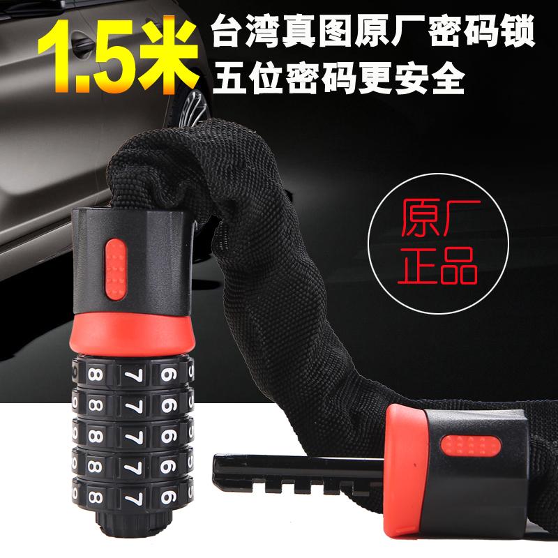 台湾真图 5位密码链条锁大门 自行车 电动车摩托车加粗加长防盗锁