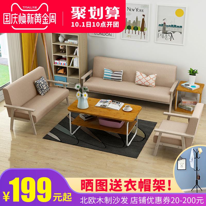 小户型简约现代布艺沙发简易办公室沙发椅出租房北欧单人三人组合