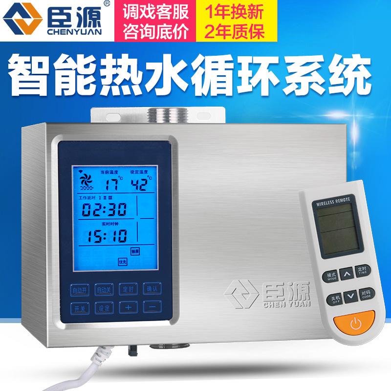 臣源智能全自动家用热水器增压循环系统静音暖空气能回水器循环泵