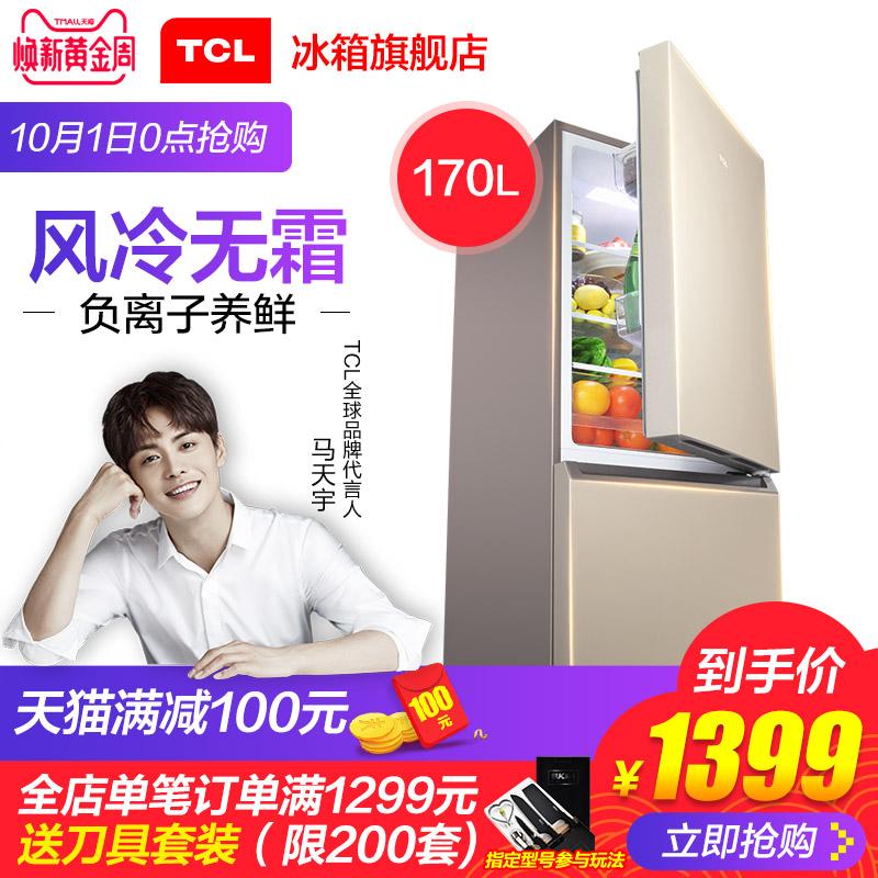 TCL BCD-170WF2 小型双门式 两门风冷无霜电脑温控家用节能冰箱