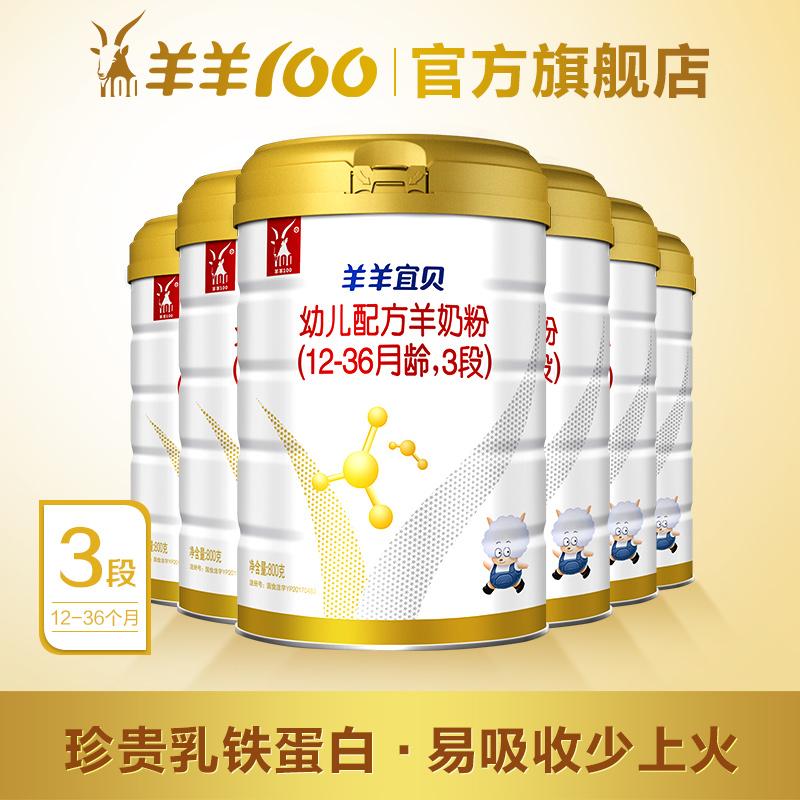 羊羊宜贝羊奶粉金钻婴幼儿羊奶粉3段800g*6罐