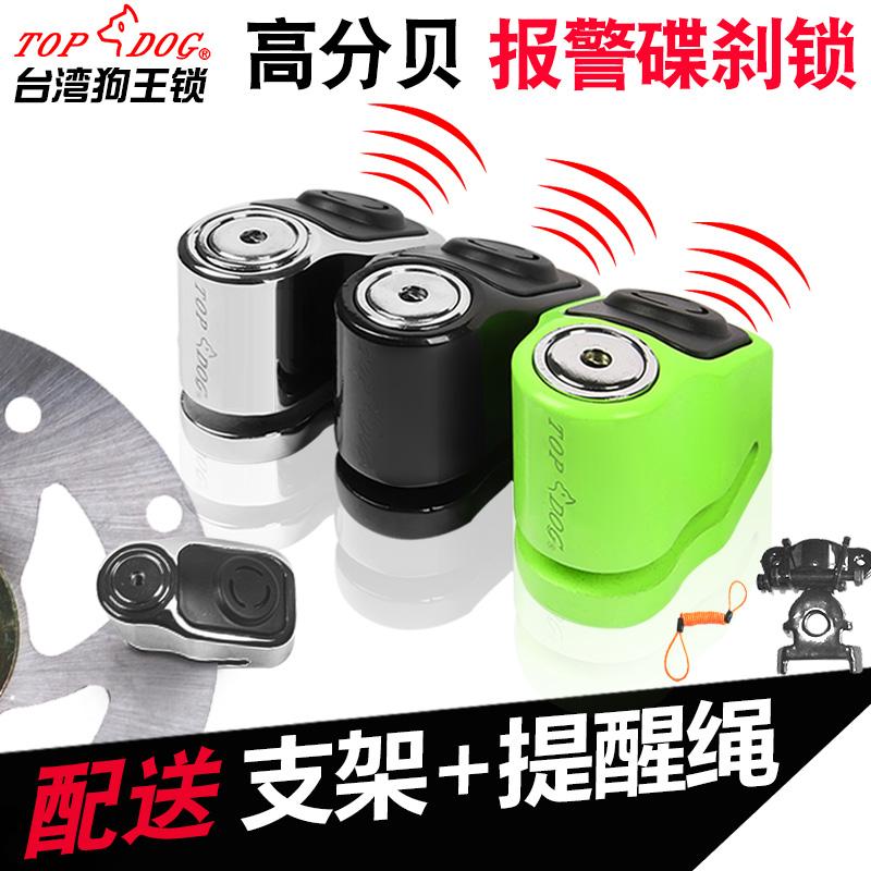 台湾TOPDOG锁具[狗王]R8报警锁 摩托车碟刹锁 电动车碟刹锁