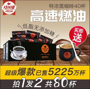送套杯 中啡纯黑咖啡粉速溶咖啡苦 拍1发2共80袋条装无添加糖特浓