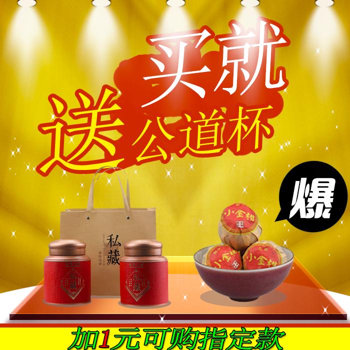 新会小青柑陈皮普洱茶250克