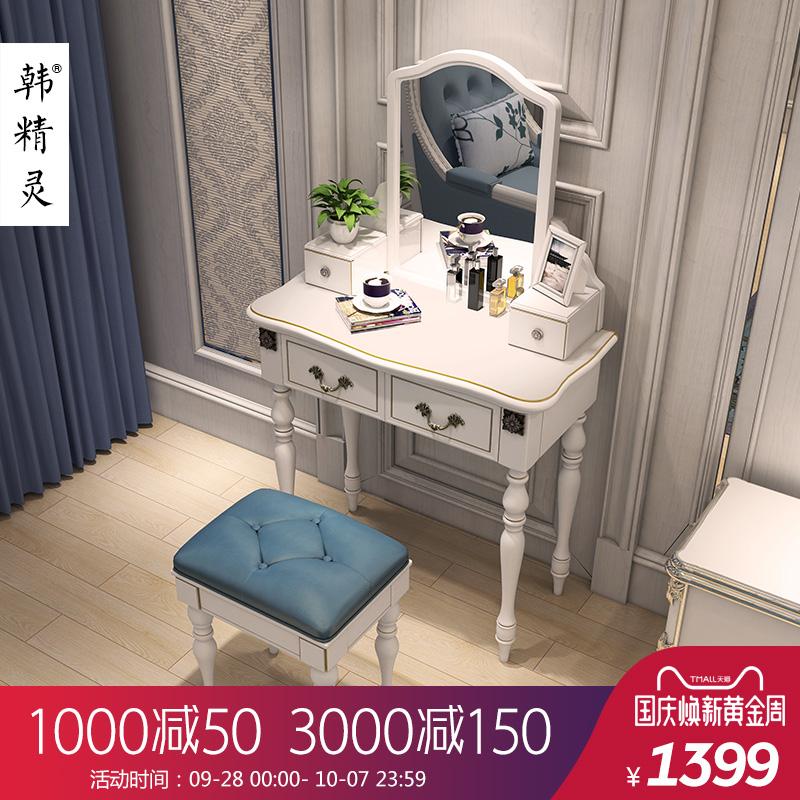 韩精灵美式梳妆台欧式化妆桌卧室影楼化妆柜韩式梳妆桌小户型妆镜