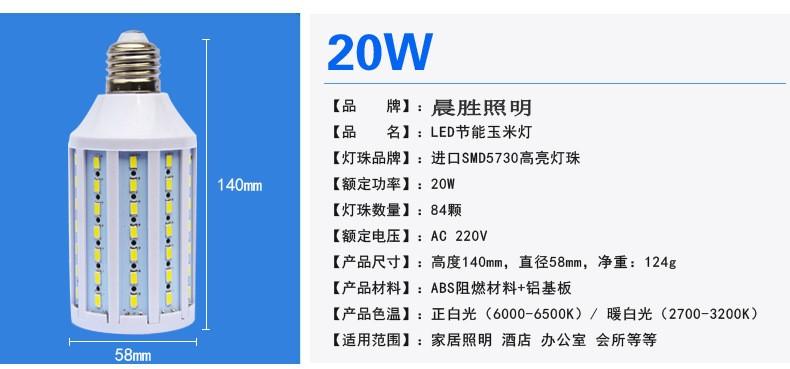 LED-светильник Chen Sheng lighting  Led E27 - 27