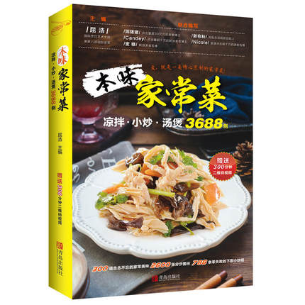 Homecook recipe the taste of home-cooked vegetables dishes 3688 cases of cold stir-fried soup practical children's meal and 64-channel video
