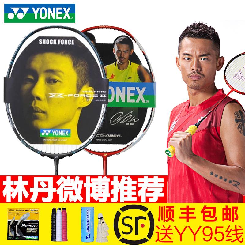 YONEX尤尼克斯正品羽毛球拍单拍YY双刃弓箭11-VTZF2LD-DUORA10LCW