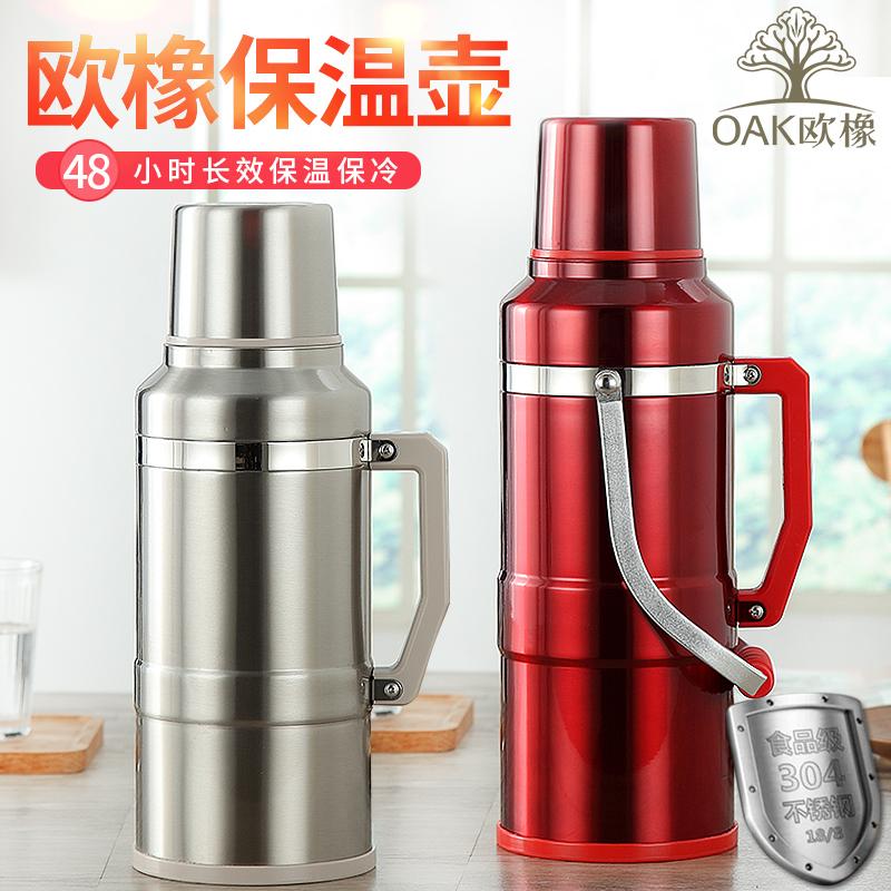 欧橡热水瓶家用 保温壶304不锈钢保温瓶暖壶开水瓶大容量保温水壶