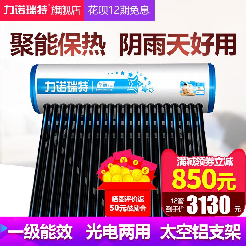 力诺瑞特热卖星海家用太阳能热水器不锈钢光电两用电加热自动上水