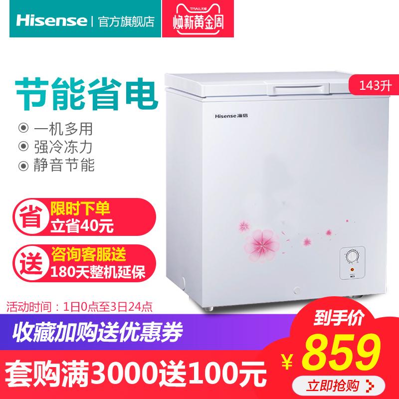 Hisense-海信 BD-BC-143NA-B 卧式家用商用小型冷柜冷冻冷藏冰柜