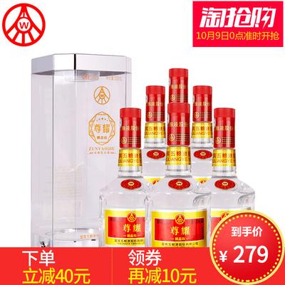 五粮液股份白酒500ml*6瓶尊耀精品级52度浓香型整箱